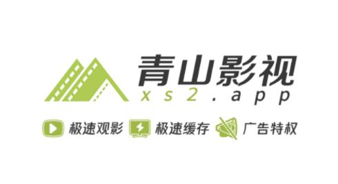 青山影视2021安卓版