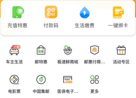 邮储银行app官方下载