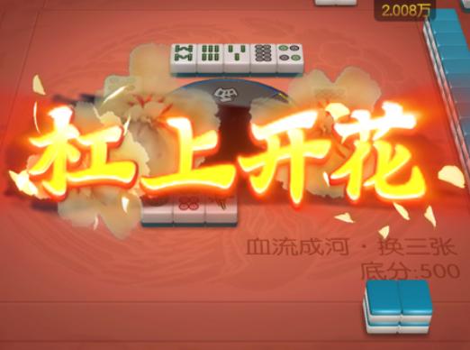 途游四川麻将下载安装iOS版