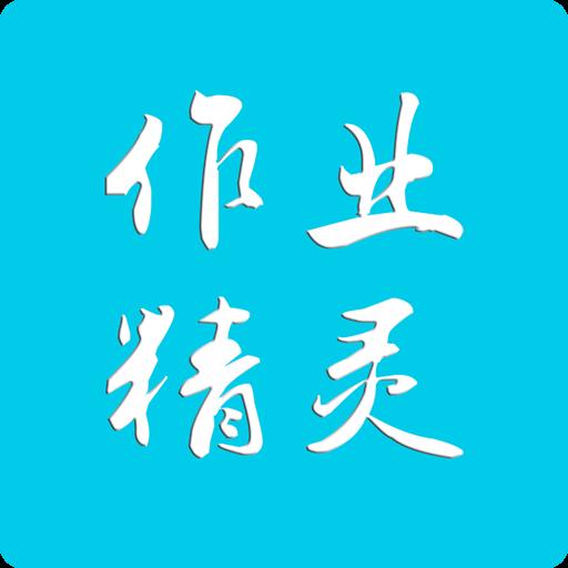 作业精灵安卓版v3.7.17 官方版