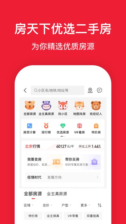 房天下iOS版v9.35 官方版