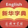 Xinhua Dictionary新华字典汉英双语版