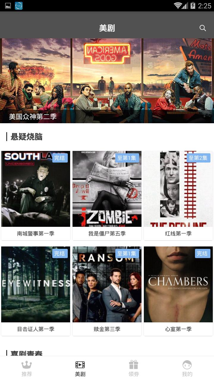 青山影视2021安卓版v1.6.1 免费版