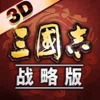 三国志战略版iOS下载v1.73 官方版