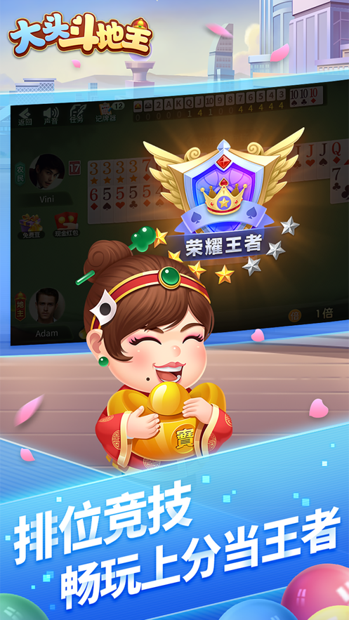 大头斗地主赢话费iOS下载安装v7.2.8 官方版