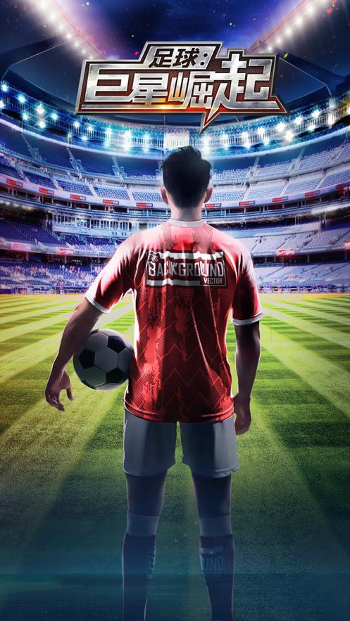 足球巨星崛起游��iOS版v1.3.0 官方版