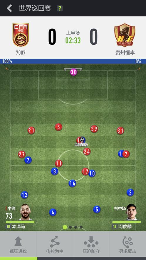足球在�4移�影嫦螺diOS版v1.19.1200 官方版