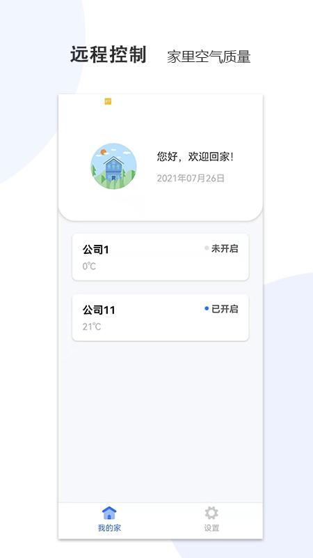 HV生�B系�yAppv1.0.4 安卓版