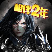 暗黑黎明手游v2.8.6 安卓版
