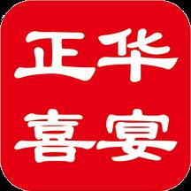 正华喜宴v2.2.3 安卓版