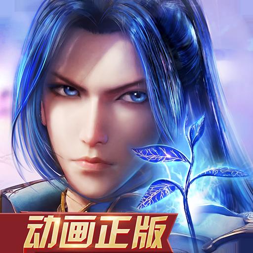 新斗罗大陆手游v1.1.3.7 安卓版