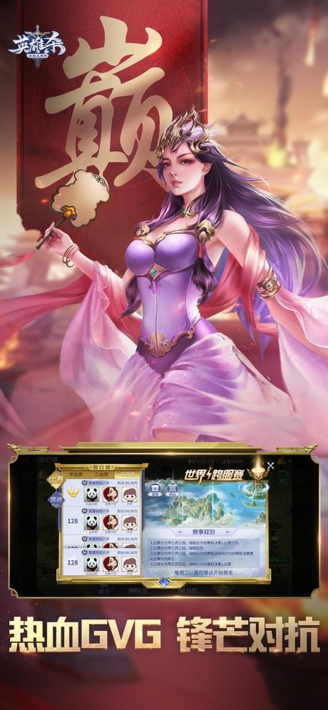 QQ英雄杀IOS版v4.12.0 iphone/ipad版