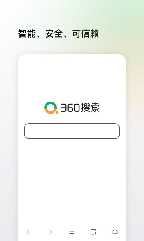360搜索v10.0.7 安卓版