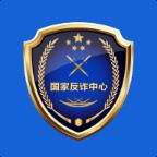 国家反诈中心app苹果版v1.1.14 最新版