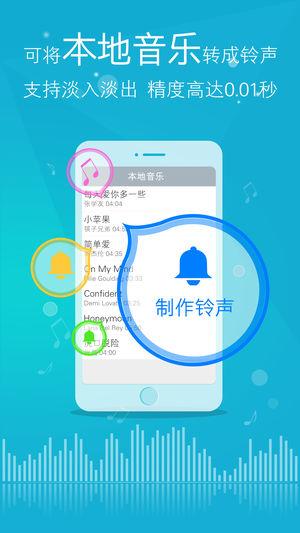铃声大全iOS版v8.0.1 苹果版