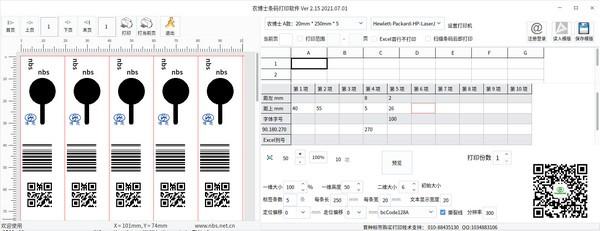 农博士条码打印软件v2.15 官方版
