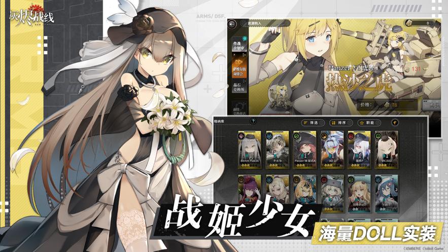 灰烬战线手游iOS版v1.0.28 官方版