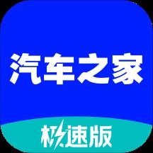 汽�之家�O速版ios版v2.5.6 iPhone版