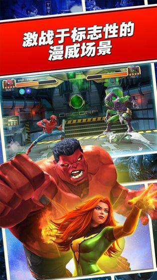 漫威超级争霸战v32.2.0 最新版