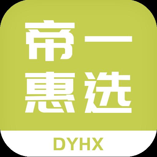 帝一惠选appv1.0.4 安卓版