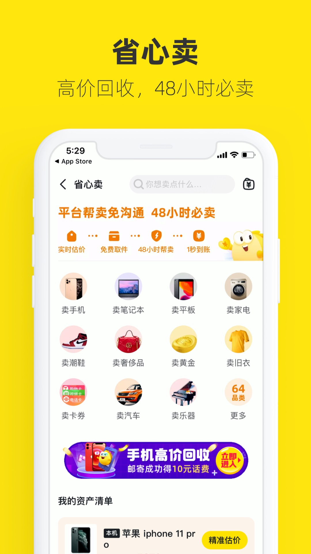 闲鱼网站二手市场下载v7.2.20 官方最新版