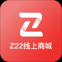 z22商城appv2.0.0 最新版