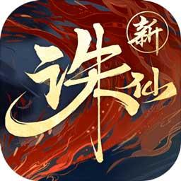 诛仙手游v2.180.0 安卓版