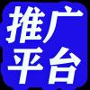广告推广助手appv1.0.0 手机版