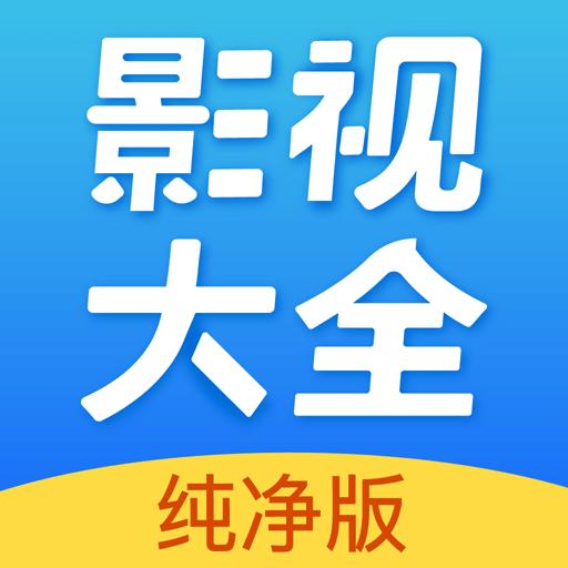 影视大全纯净版appv2.3.3 安卓最新版