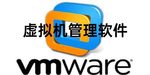 虚拟机管理软件