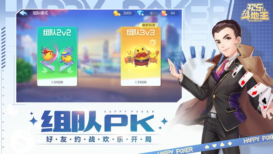 腾讯欢乐斗地主苹果客户端v7.152.001 iPhone/iPad版