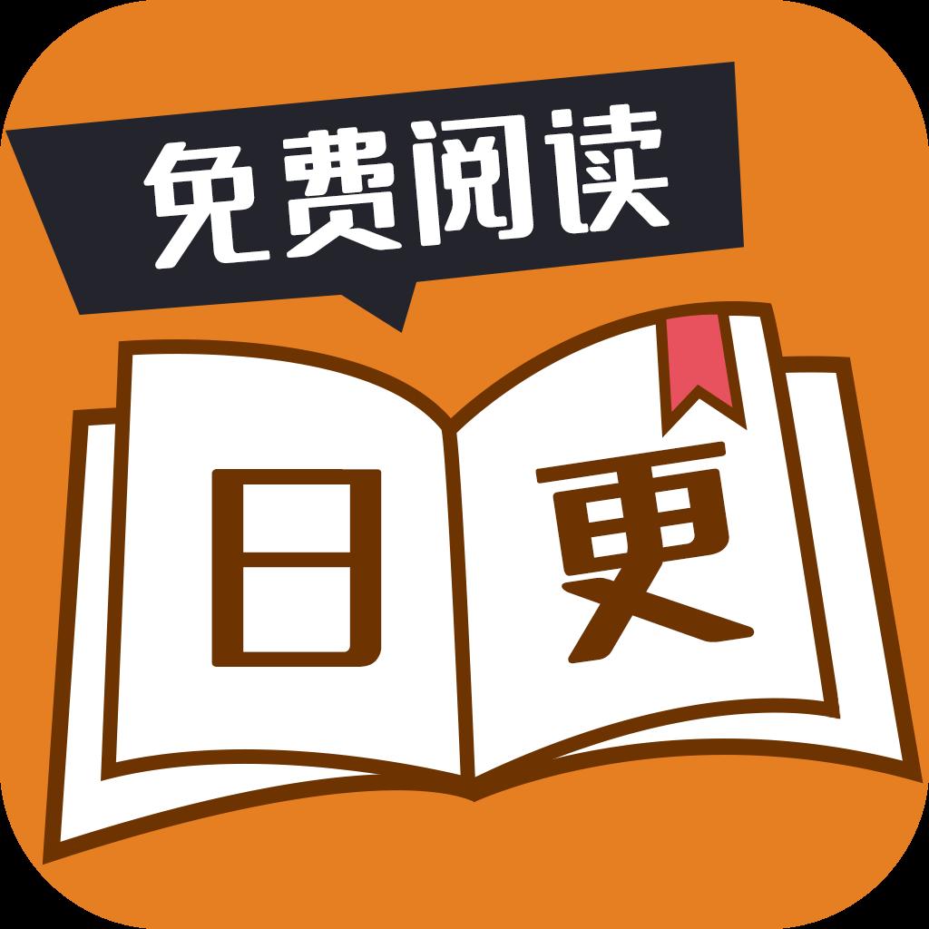 日更小说v1.0.0 最新版