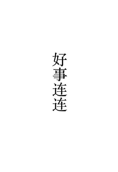 白底四字祝福语好运手机壁纸 让你拥有好运气的新款壁纸