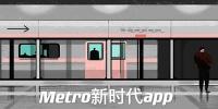 metro新时代app