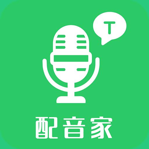 配音家appv2.0.0 手机版