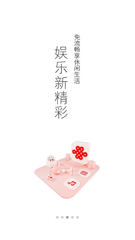 中国联通appv8.9 最新版