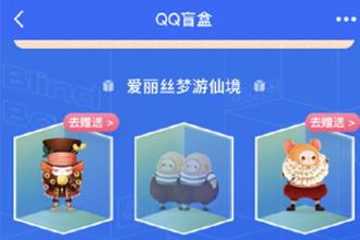 QQ盲盒集�R了有什么用?QQ盲盒在哪里抽?