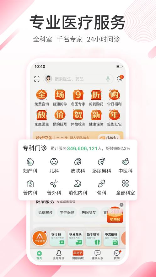 平安健康全球版iPhone版v7.35.0 iOS版