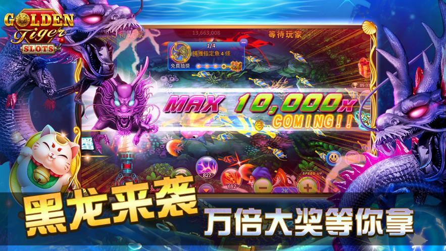 天娱捕鱼游戏iOS版v2.4.3 官方版