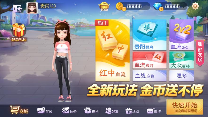途游四川麻将下载安装iOS版v1.25.3 免费版