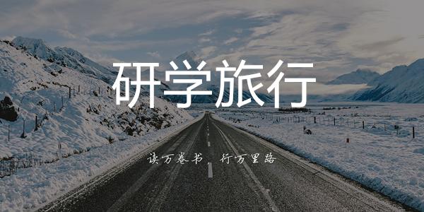 研�W旅行