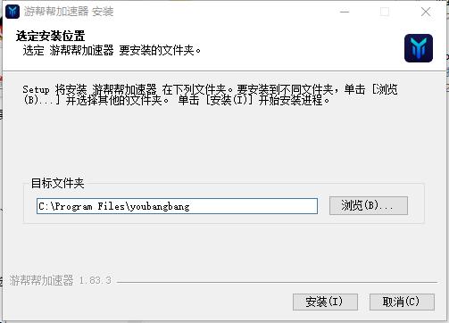 游帮帮加速器最新版v1.82.9 官方版