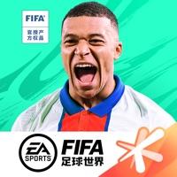 FIFA足球世界ios版v18.0.05 官方版