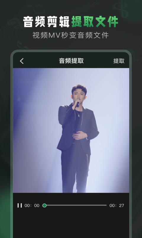 Au音频剪辑大师v1.0 手机版