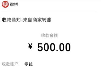 拼多多领钱800、500是真的吗?安全吗?拼多多领钱还差0.01还需要