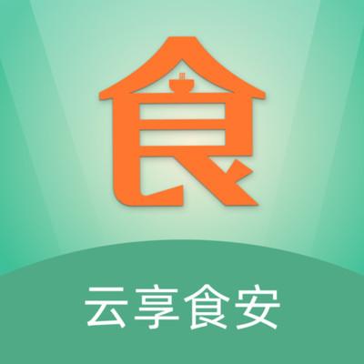 云享食安appv3.0.1 最新版