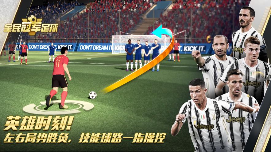 全民冠�足球ios版v6.5 官方版