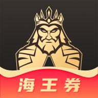 海王券v1.5.75 最新版