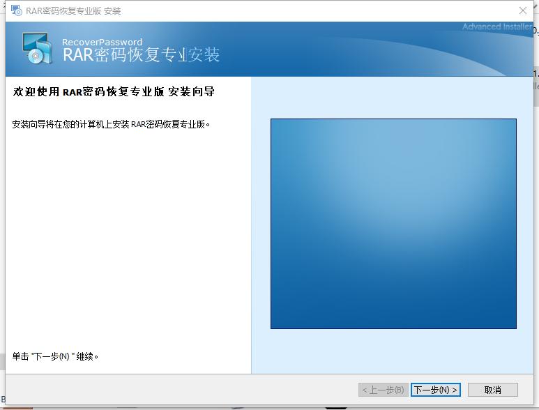 RAR密�a恢���I版v1.1.0 中文版