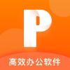 ppt办公文档app